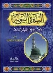 الگوی هدایت - تحلیل وقایع زندگی پیامبر اکرم صلی الله علیه وآله وسلم